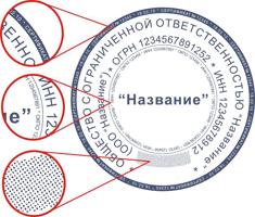 Изготовление штампов и печатей